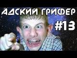 Шоу - АДСКИЙ ГРИФЕР! #13 (ПСИХОВАННЫЙ ШКОЛЬНИК / БРАТ ФРОСТА)