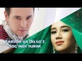 Sardor Rahimxon va Dilso'z - Sog'indi yurak | Сардор ва Дилсуз - Согинди юрак