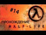 Аксал проходит Half-Life - (14) - Мамаша Всех Хедкрабов