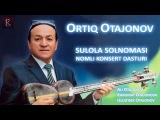 Ortiq Otajonov - Sulola solnomasi nomli konsert dasturi 2015 1-qism