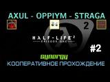 Кооперативное прохождение Half-Life 2 Episode 1 через Synergy - (Стрим 2) - AXUL, OPPIYM, STRAGA