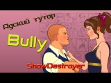 Тутор на Bully - для ровного пацана в школе ✌
