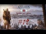 Assassin's Creed 3. Серия 19 - Методы революции или Настоящее чаепитие.