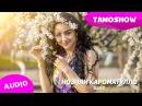 Нозияи Кароматулло - Хаво (Аудио) | Noziya Karomatullo - Havo (Audio 2015)