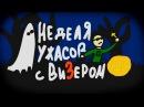 Неделя Ужасов День 1 - The Screecher (Don't Starve)