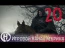 Прохождение Ведьмак 3 - Часть 20 (Проклятый остров)