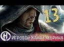 Прохождение Assassin's Creed Revelations - Часть 13 (Снова Альтаир)