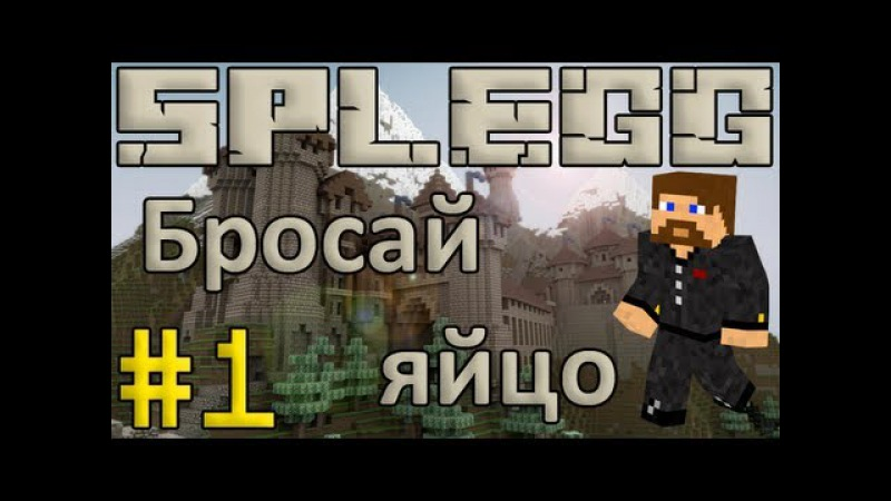 Minecraft Splegg 1 - Бросай яйцо