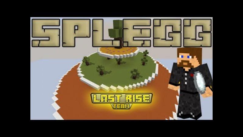 Minecraft Splegg - Бросай в меня яйцо [LastRise]
