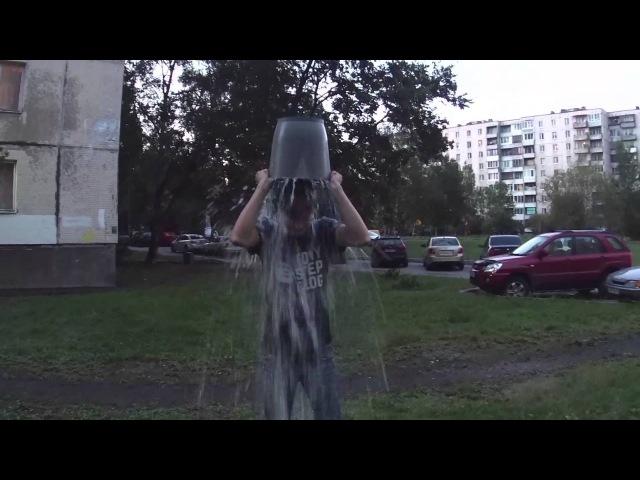 Ice Bucket Challenge - вызов принят! Новые жертвы в описании!