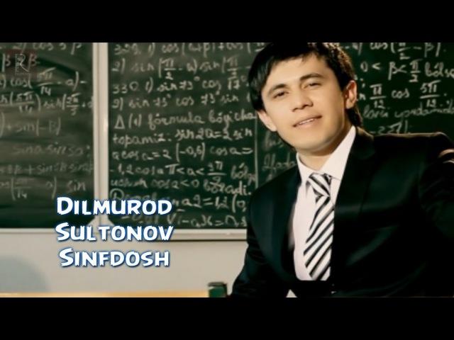 Dilmurod Sultonov - Sinfdoshlar | Дилмурод Султонов - Синфдошлар