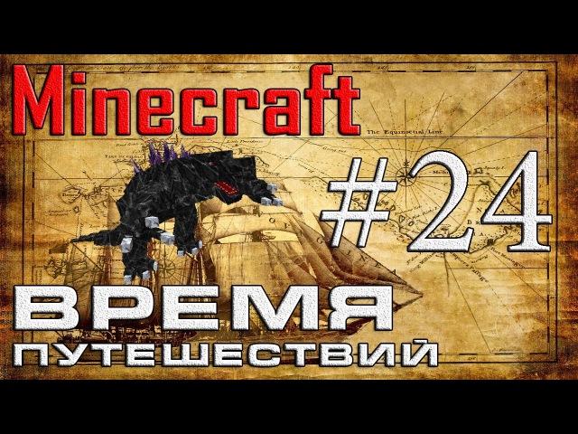 Minecraft. Время путешествий. 24 (БОСС МОБЗИЛЛА!)