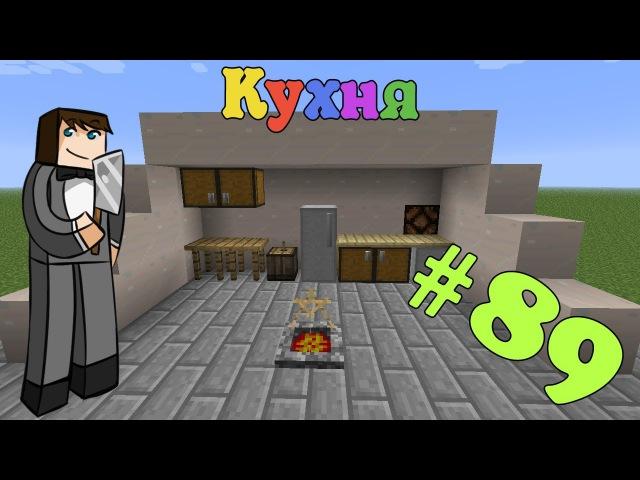 Моды для Minecraft 89: Кухня