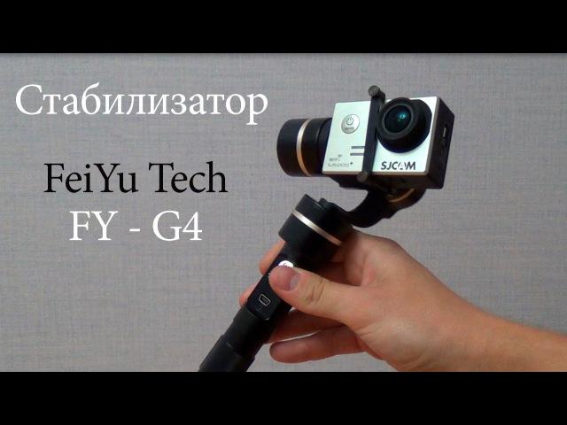 Стабилизатор FeiYu Tech FY - G4. Открытие посылки.