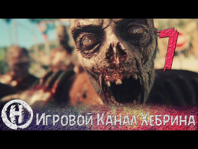 Прохождение Dying Light - Часть 7 (Внезапная удача)