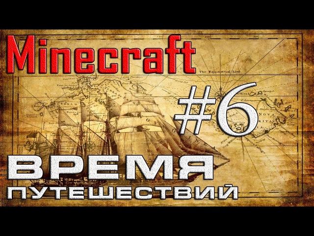 Minecraft. Время путешествий. 6 (прогулки с динозаврами)