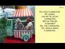 Italiano per stranieri Gelato al pistacchio Фисташковое мороженое