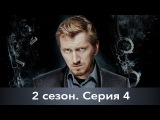 Нюхач  - 4 серія , сезон 2 (2015)