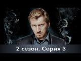 Нюхач  - 3 серія , сезон 2 (2015)