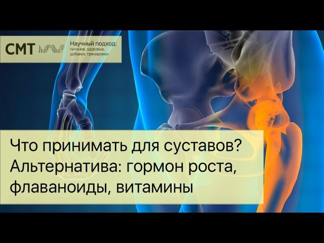 Что принимать для суставов? Альтернатива: гормон роста, флаваноиды, витамины, аминокислоты xnj ghbybvfnm lkz cecnfdjd? fkmnthyfn