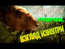 Far Cry: Primal — Взгляд изнутри / ТРЕЙЛЕР