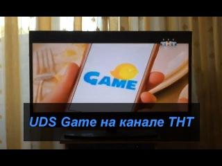 UDS GAME на телевидение канал ТНТ (UDS Game отзывы)