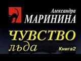 Александра Маринина. Чувство льда 2-5