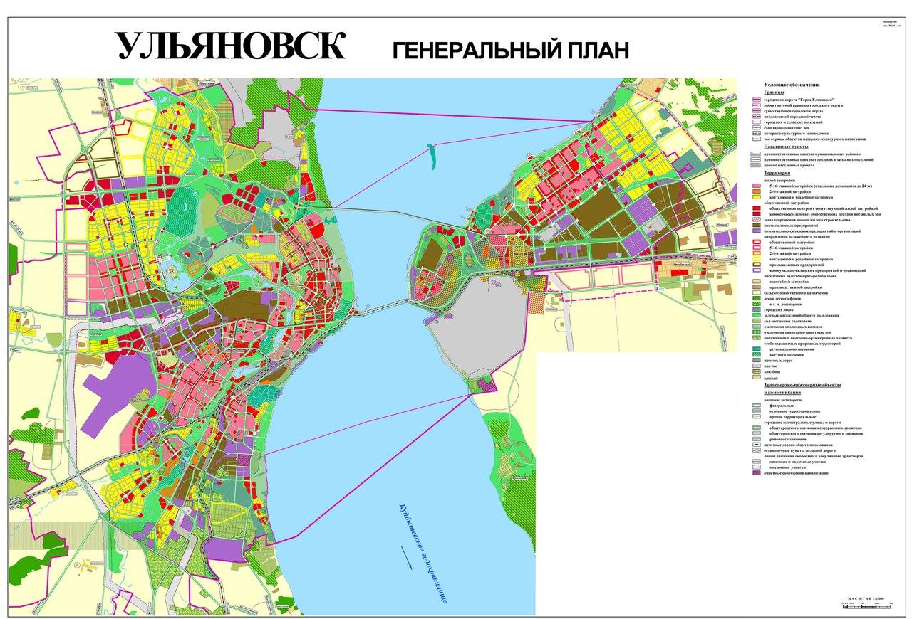 Генеральный план Ульяновска 2035 год