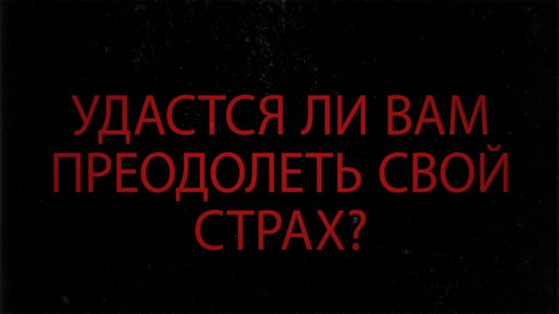 Чёртовы Кости / Квадрат Жизни - Квест в реальности