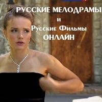 Смотреть подборку «Русские мелодрамы» онлайн - Ivi ru
