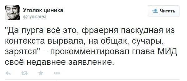 """""""Заявления Лаврова не следует принимать всерьез"""", - МИД Турции - Цензор.НЕТ 6397"""