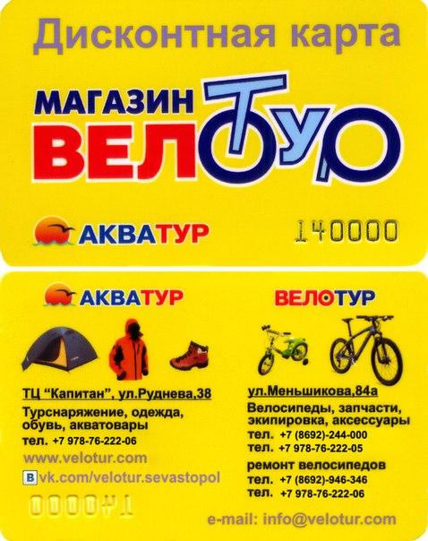 Официальный сайт магазина черноморка севастополь разработка интернет магазинов и раскрутка сайтов в яндексе