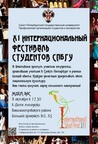 XI Интернациональный Фестиваль студентов СПбГУ