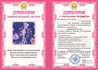 Шуточные дипломы грамоты шуточные подарки ВКонтакте В наличии