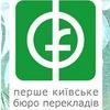 Бюро переводов «ПКБП», Киев