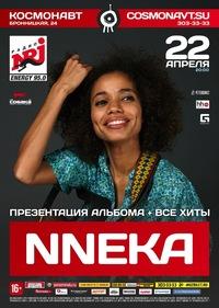 22.04. Космонавт. Nneka / Новый альбом +все хиты