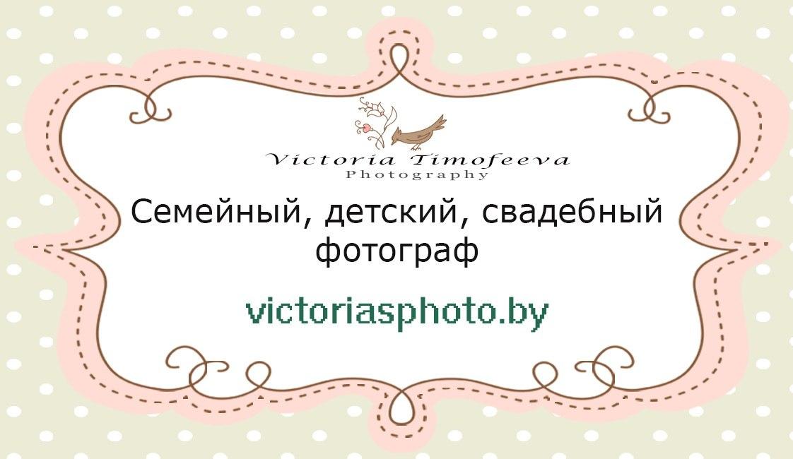 victoriasphoto.by детский и семмейный фотограф