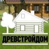 ООО ПСК «Древстройдом»