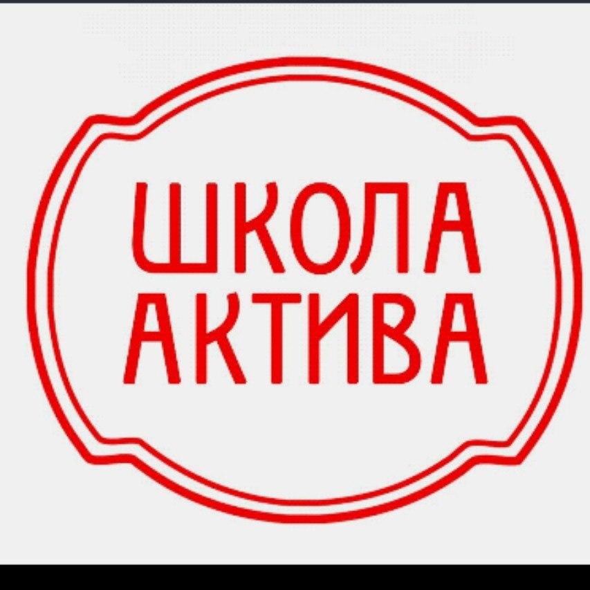 Афиша Улан-Удэ Школа актива