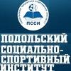 ПССК | Подольский социально-спортивный колледж