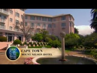 Discovery 1000 мест, которые стоит посетить. 13 Южная Африка