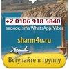 Экскурсии в Шарме и Ваш путеводитель по отдыху