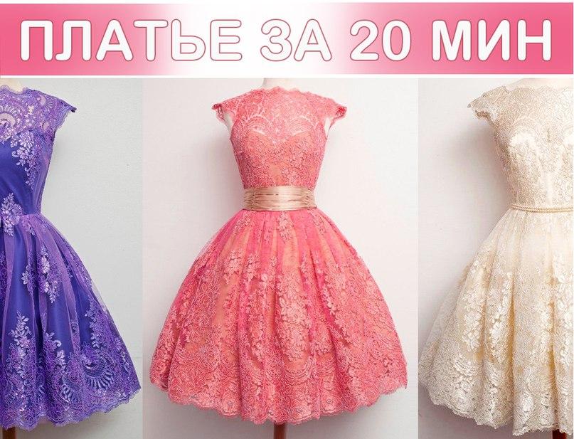 Делаем платье онлайн