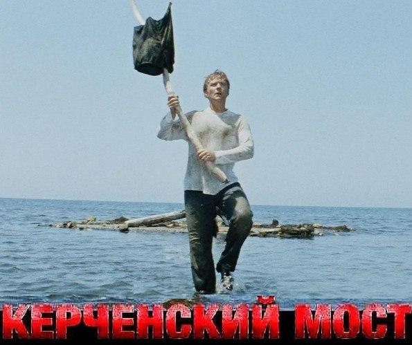 Удар Крымом