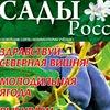"""НПО """"Сады России"""""""