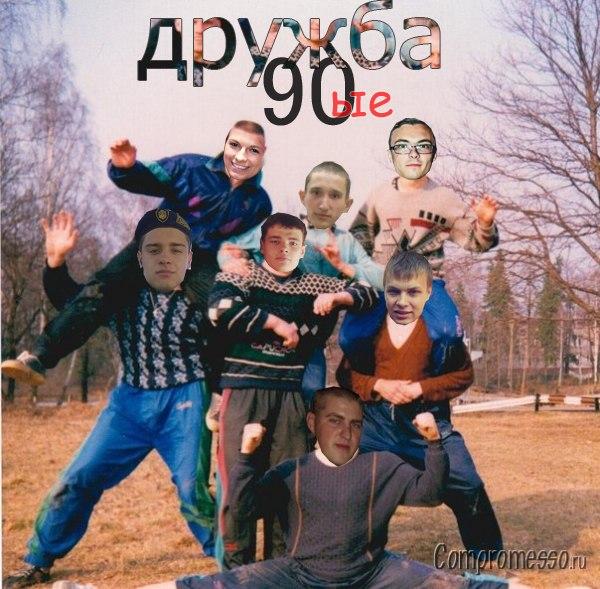 Спортивные Костюмы 90-Х