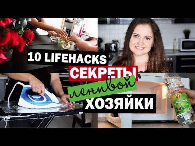 10 секретов ленивой хозяйки ЛАЙФХАКИ для чистого дома | Little Lily