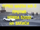 S06E22 Турбо MX-5 против Honda S2000 на закиси - Последняя битва BMIRussian