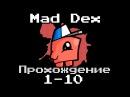Mad Dex - Прохождение 1-10 lvl
