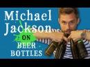 Bottle Boys - Billie Jean (Michael Jackson cover on Beer Bottles)